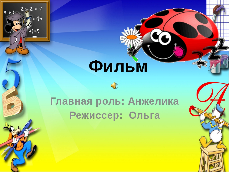 Главная роль: Анжелика Режиссер: Ольга Фильм