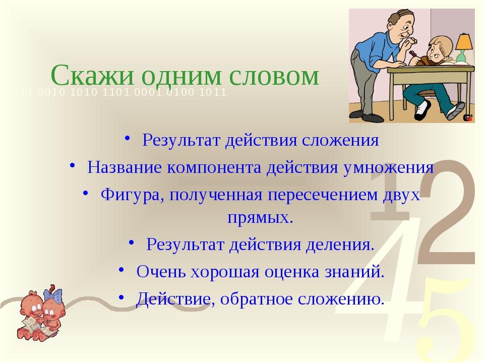 Скажи одним словом Результат действия сложения Название компонента действия у...
