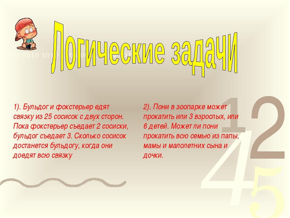 1). Бульдог и фокстерьер едят связку из 25 сосисок с двух сторон. Пока фоксте...
