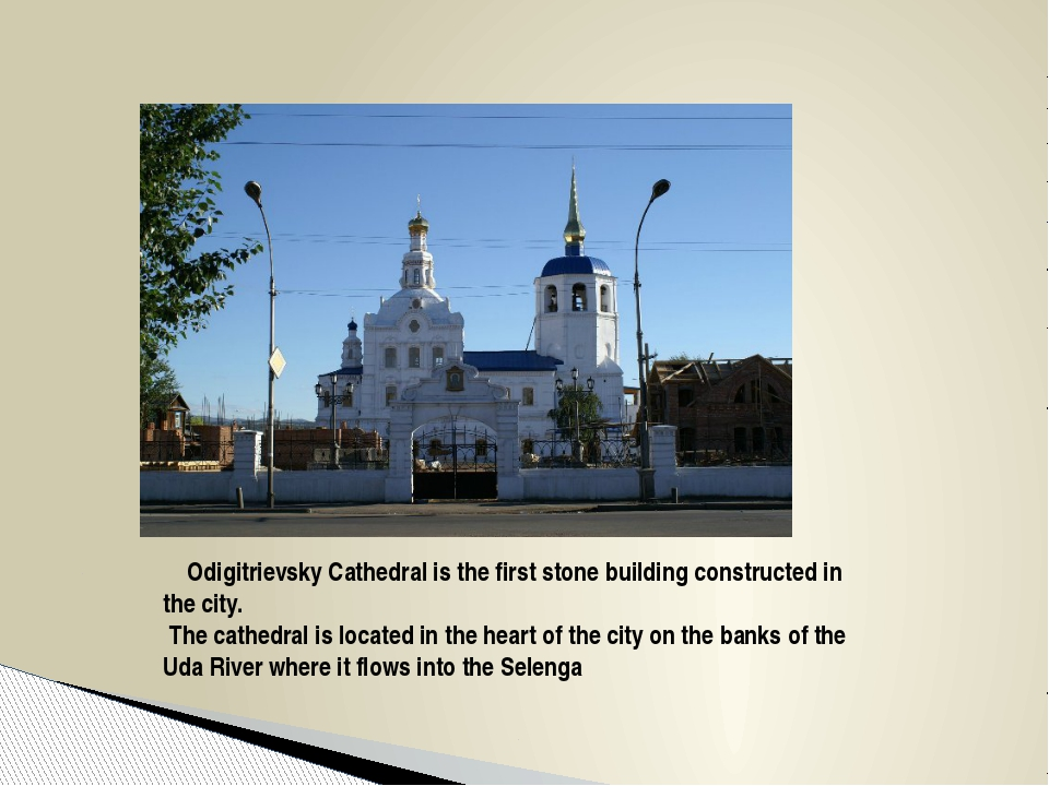 Odigitrievsky Cathedral is the first stone building constructed in the city...