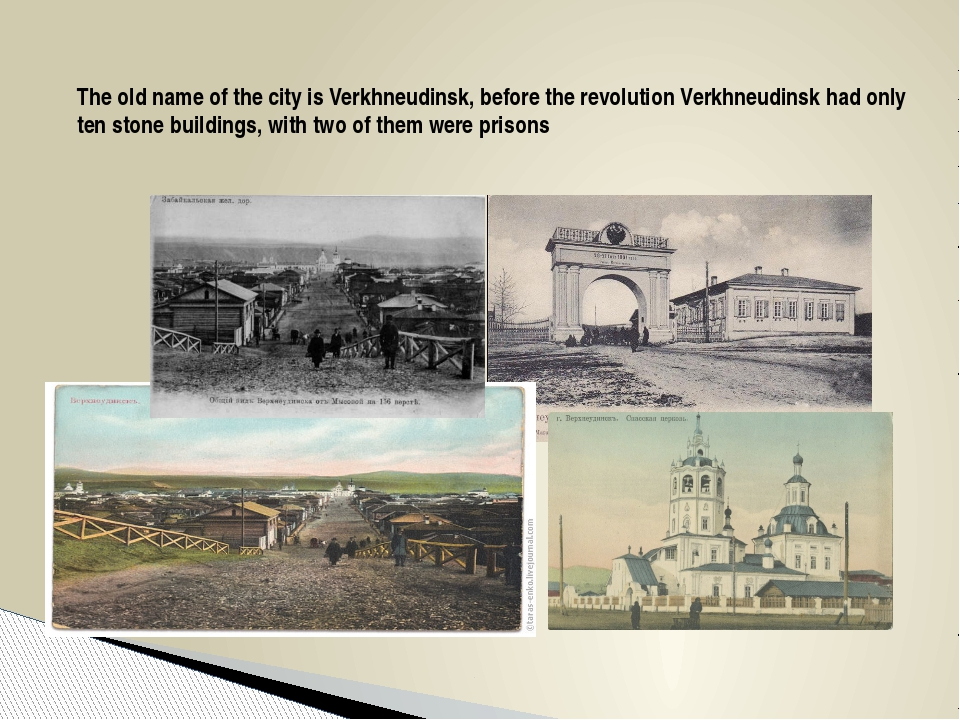 The old name of the city is Verkhneudinsk, before the revolution Verkhneudins...