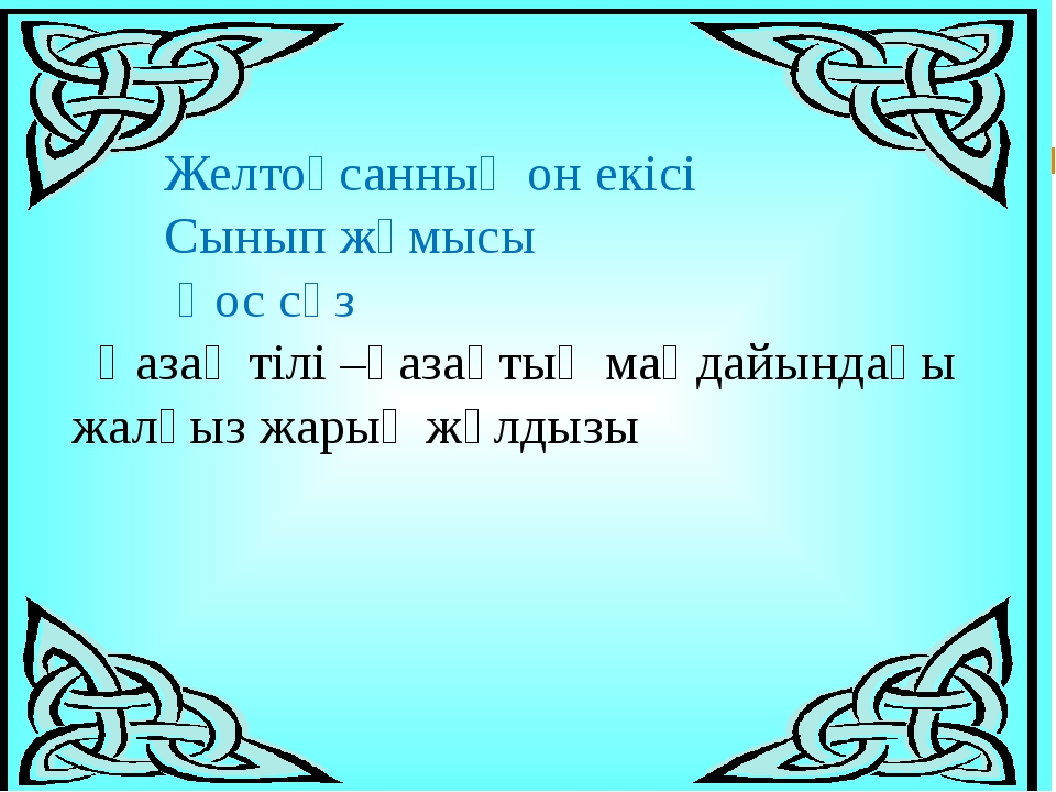 Желтоқсанның он екісі Сынып жұмысы Қос сөз Қазақ тілі –қазақтың маңдайындағы...