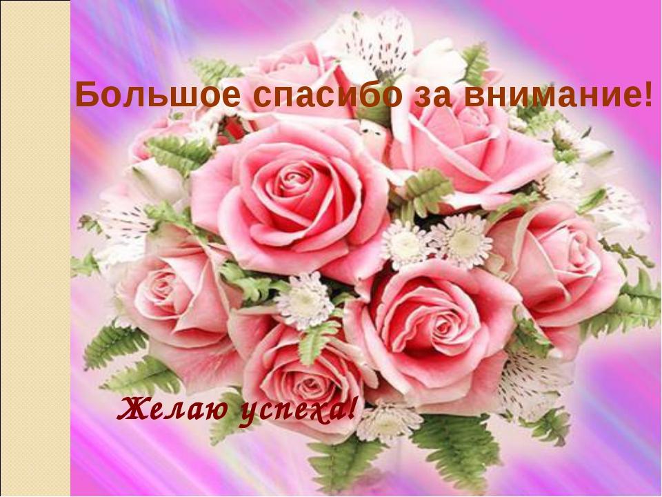 Открытка картинка спасибо за внимание, цветы картинки