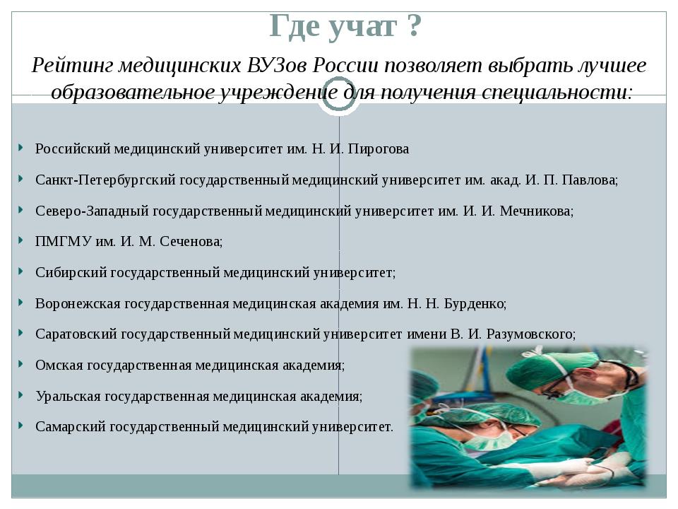 Где учат ? Рейтинг медицинских ВУЗов Россиипозволяет выбрать лучшее образова...