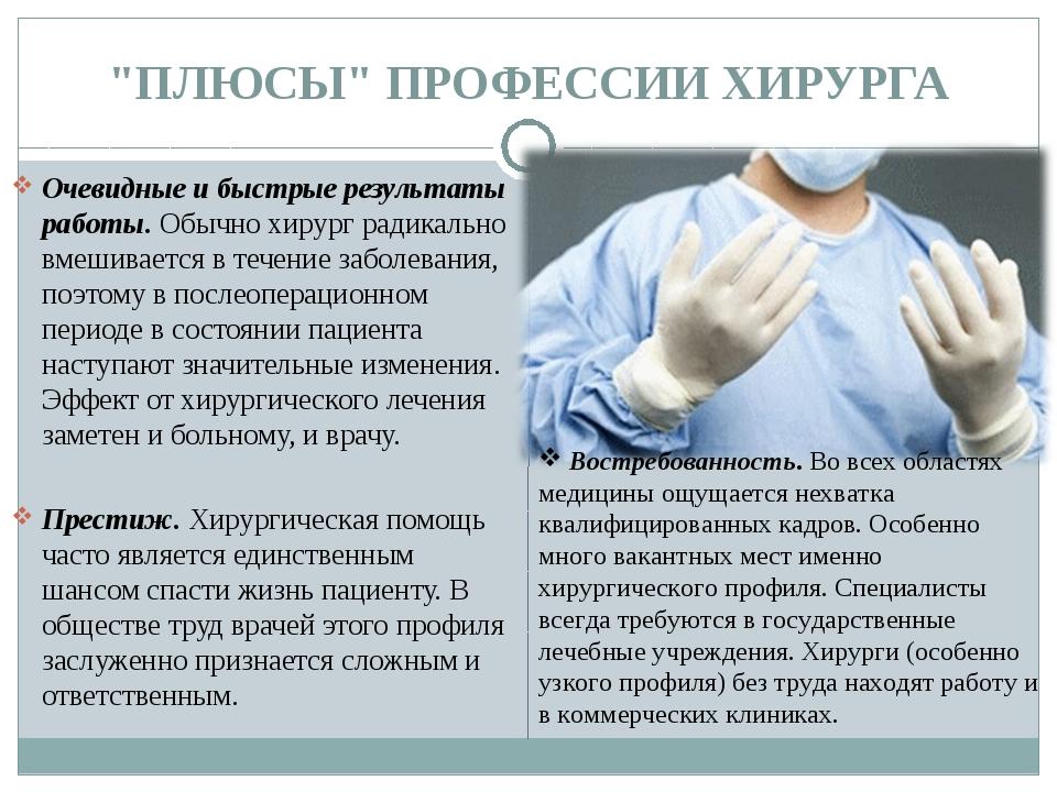 """""""ПЛЮСЫ"""" ПРОФЕССИИ ХИРУРГА Очевидные и быстрые результаты работы.Обычно хирур..."""