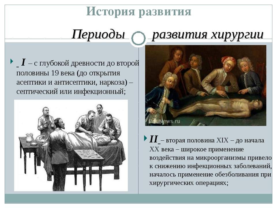 История развития I – с глубокой древности до второй половины 19 века (до откр...
