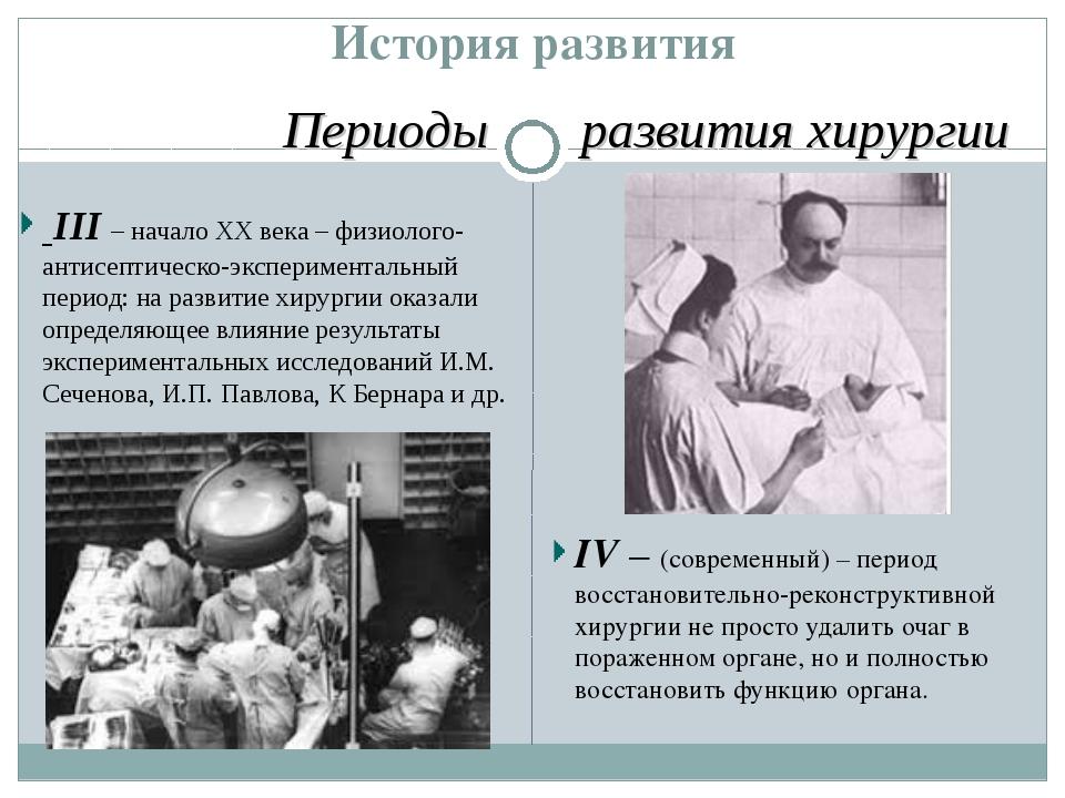 История развития III – начало XX века – физиолого-антисептическо-эксперимента...