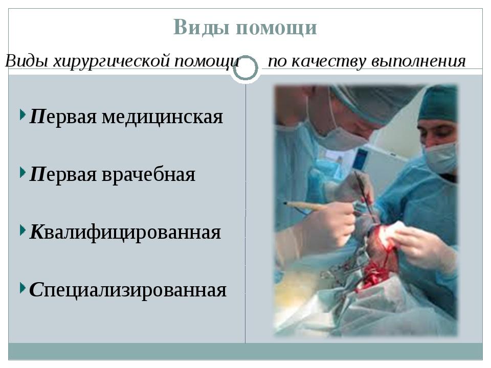 Виды помощи Виды хирургической помощи по качеству выполнения Первая медицинск...