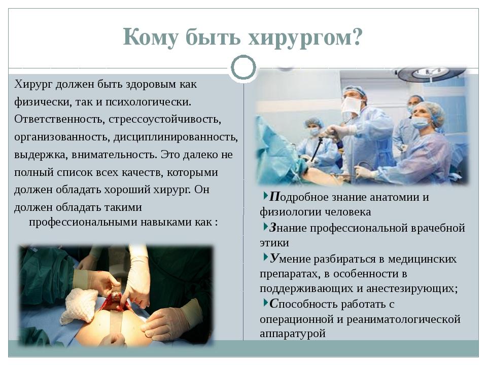 Кому быть хирургом? Хирург должен быть здоровым как физически, так и психолог...