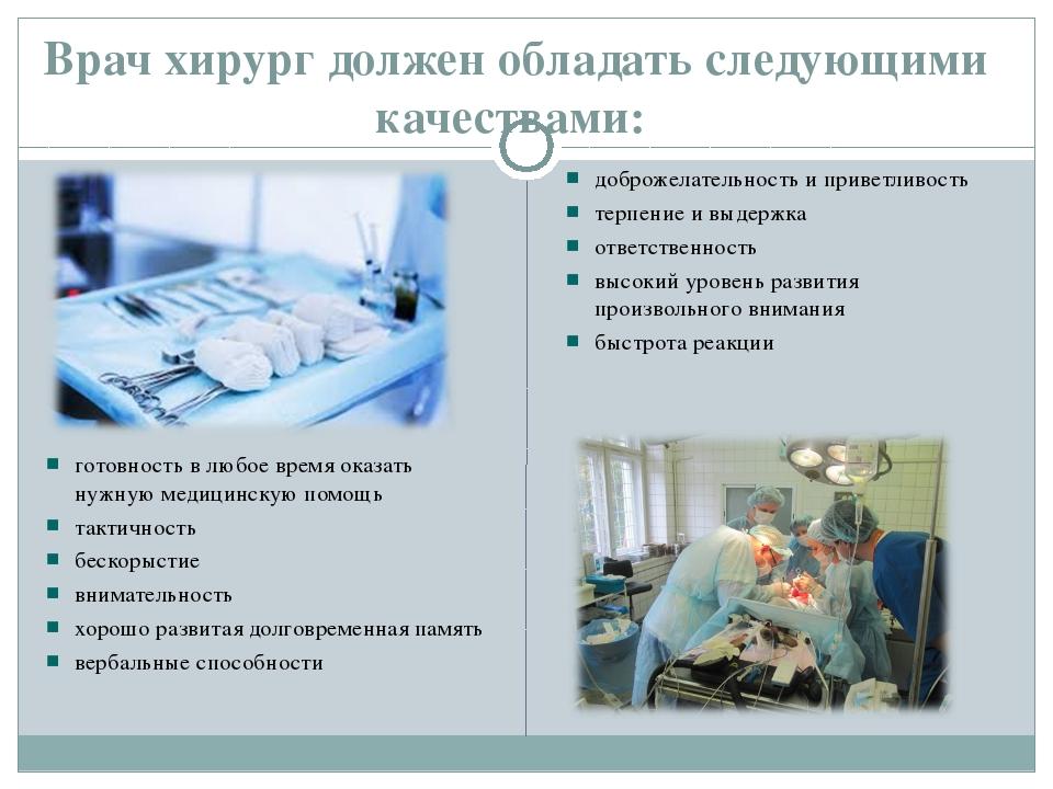 Врач хирург должен обладать следующими качествами: готовность в любое время о...