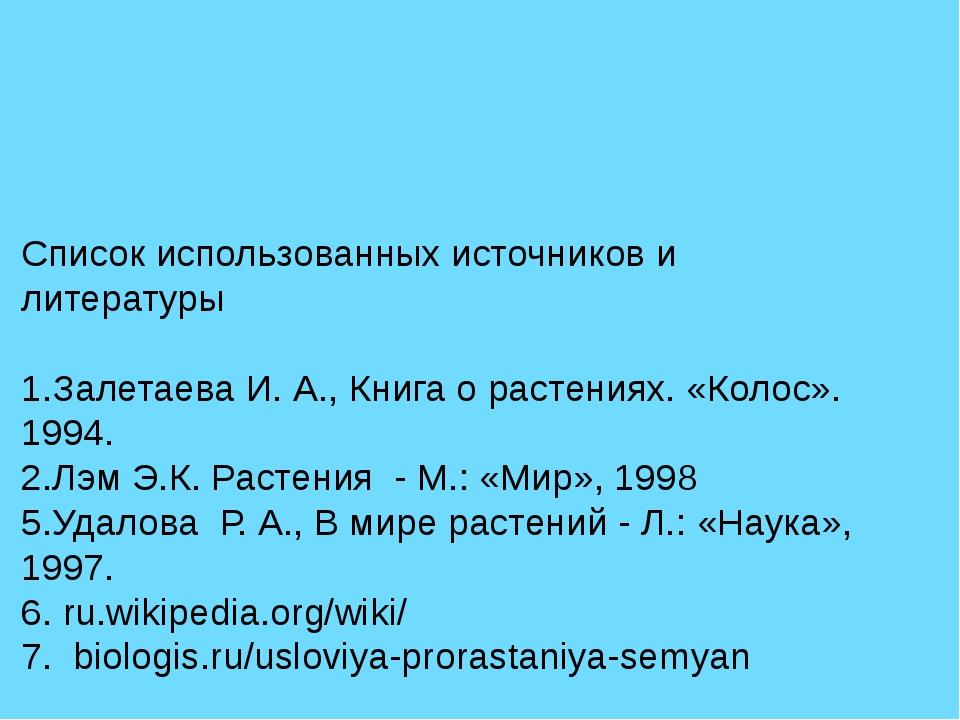 Список использованных источников и литературы 1.Залетаева И. А., Книга о рас...