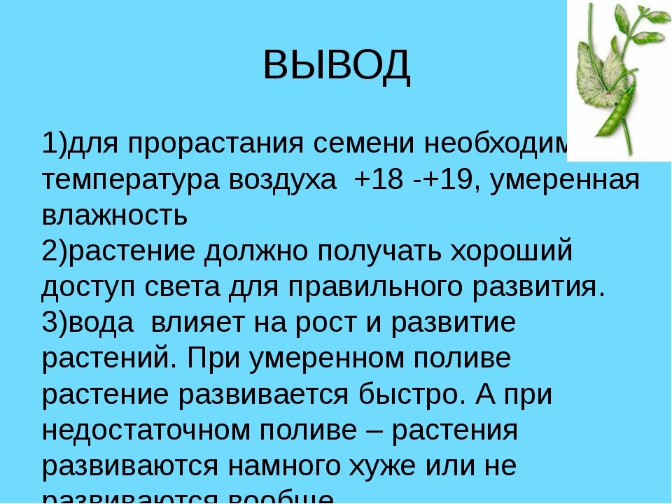 ВЫВОД 1)для прорастания семени необходима температура воздуха +18 -+19, умере...