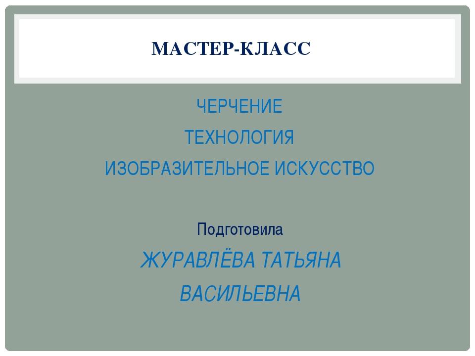 МАСТЕР-КЛАСС ЧЕРЧЕНИЕ ТЕХНОЛОГИЯ ИЗОБРАЗИТЕЛЬНОЕ ИСКУССТВО Подготовила ЖУРАВ...