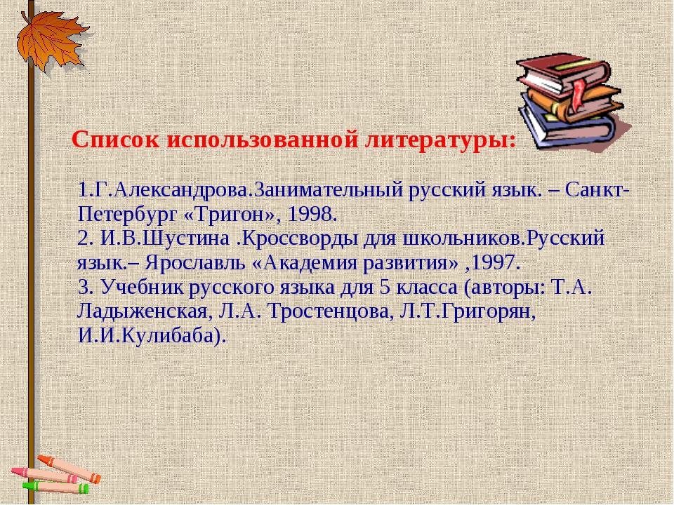 Список использованной литературы: 1.Г.Александрова.Занимательный русский яз...