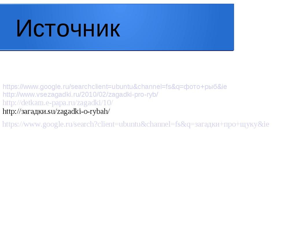 Источник https://www.google.ru/search?client=ubuntu&channel=fs&q=загадки+про+...