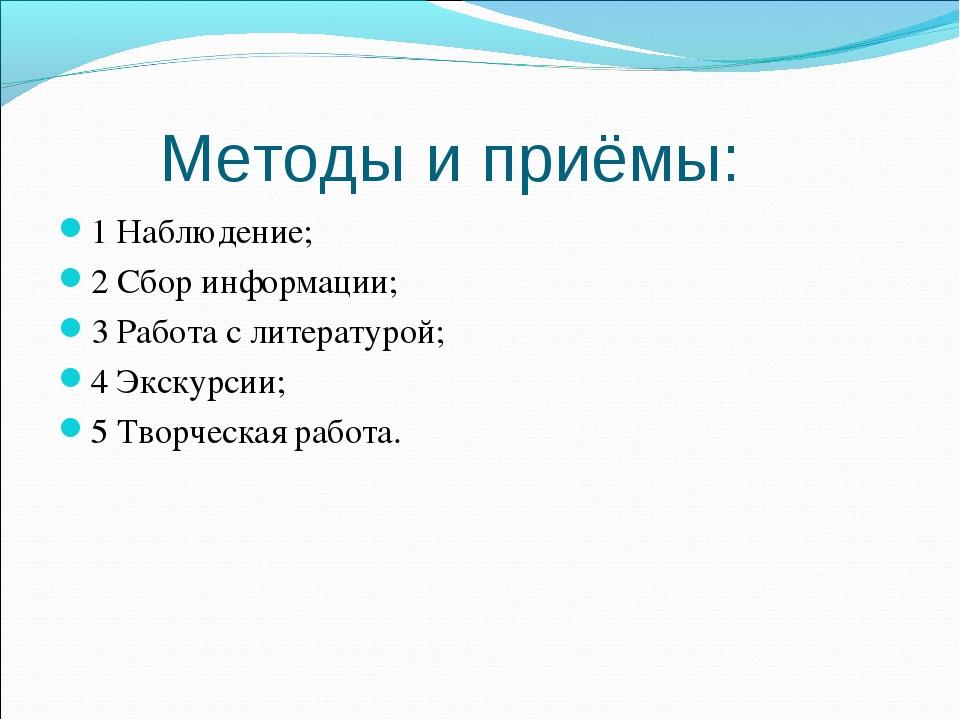 Методы и приёмы: 1 Наблюдение; 2 Сбор информации; 3 Работа с литературой; 4...