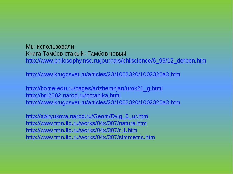 Мы использовали: Книга Тамбов старый- Тамбов новый http://www.philosophy.nsc....