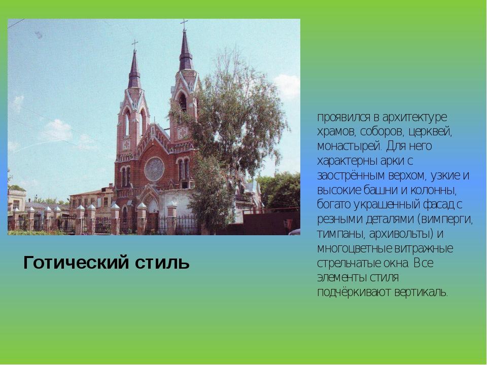 Готический стиль проявился в архитектуре храмов, соборов, церквей, монастырей...