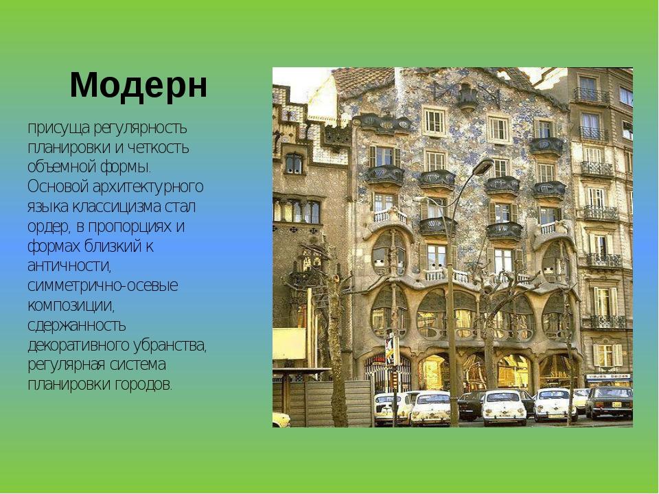 Модерн присуща регулярность планировки и четкость объемной формы. Основой арх...