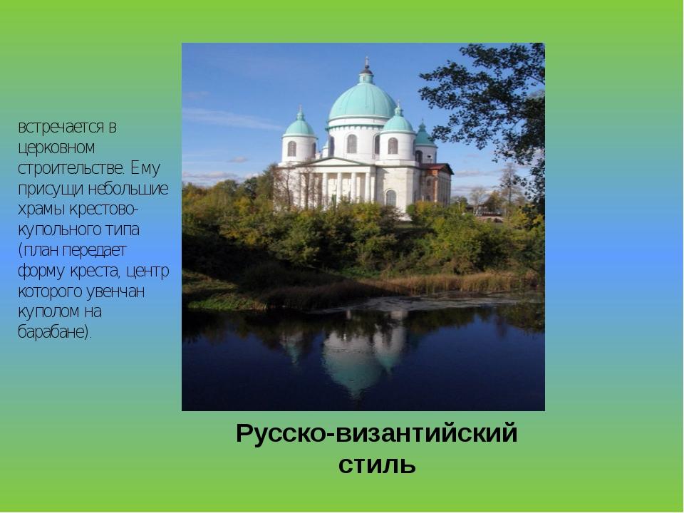 Русско-византийский стиль встречается в церковном строительстве. Ему присущи...