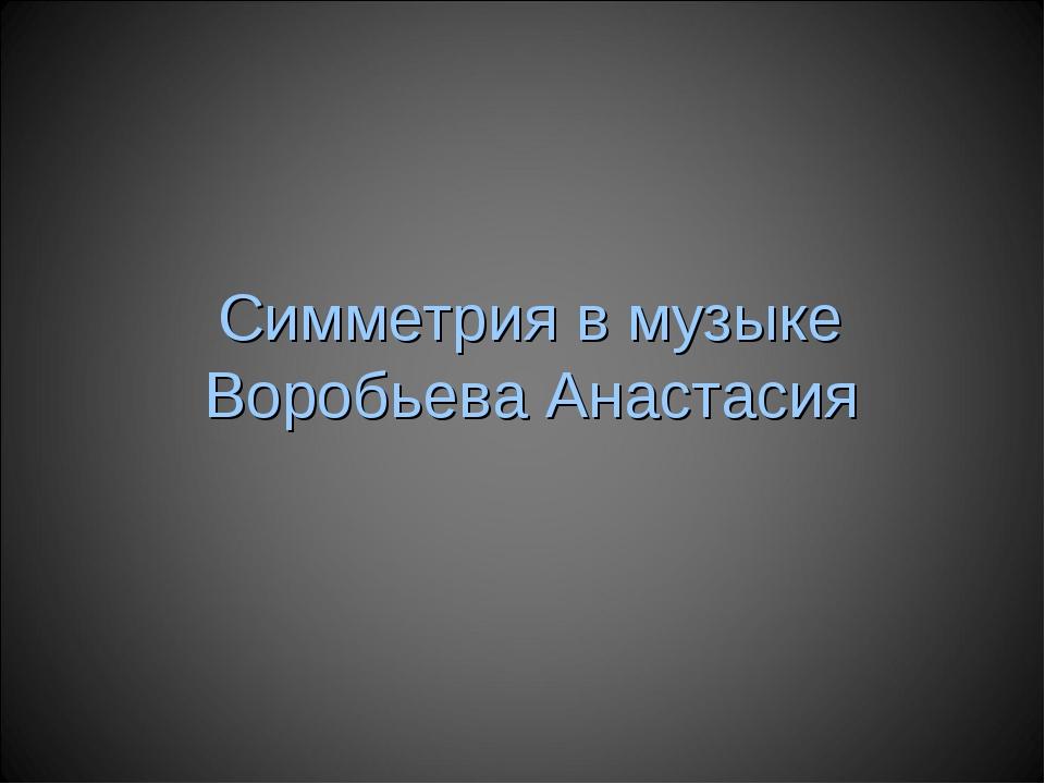 Симметрия в музыке Воробьева Анастасия