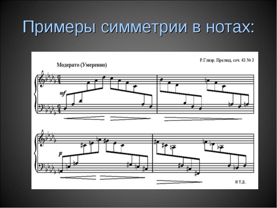 Примеры симметрии в нотах: