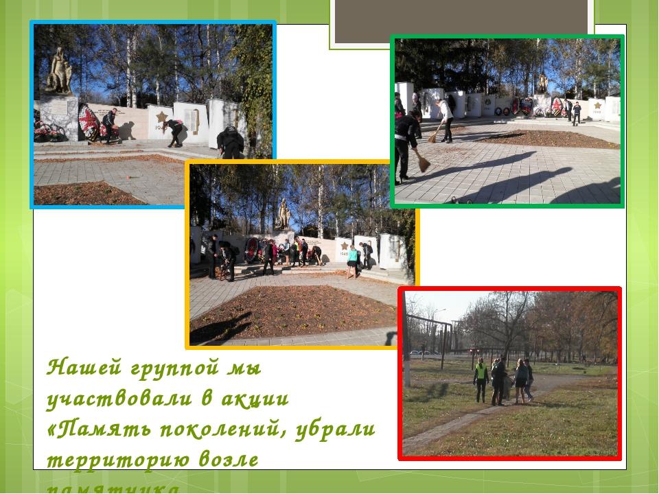 Нашей группой мы участвовали в акции «Память поколений, убрали территорию воз...