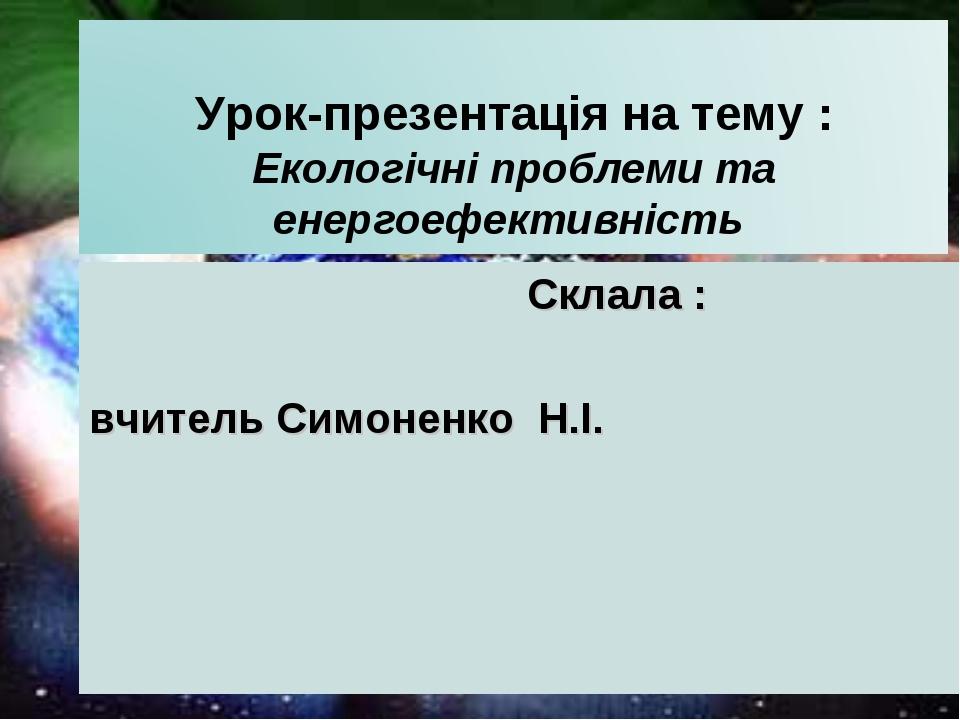 Склала : вчитель Cимоненко Н.І.