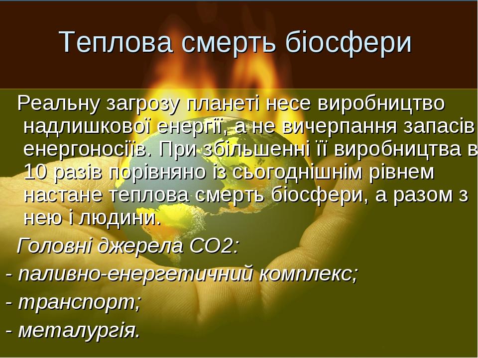 Теплова смерть біосфери Реальну загрозу планеті несе виробництво надлишкової...
