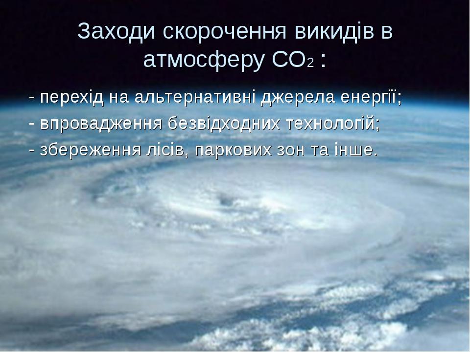 Заходи скорочення викидів в атмосферу СО2 : - перехід на альтернативні джерел...