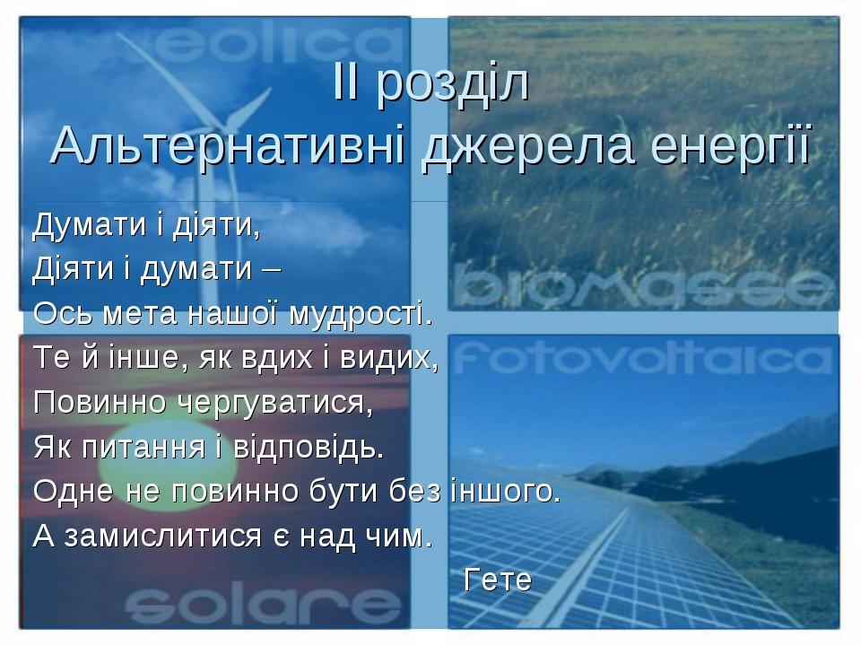 ІІ розділ Альтернативні джерела енергії Думати і діяти, Діяти і думати – Ось...