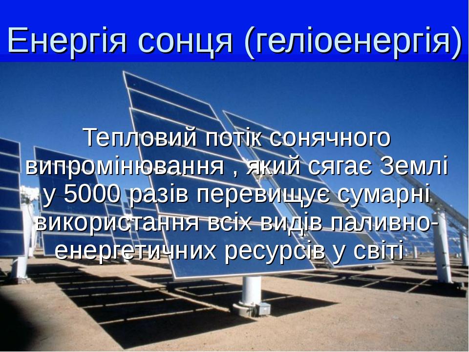 Енергія сонця (геліоенергія) Тепловий потік сонячного випромінювання , який с...