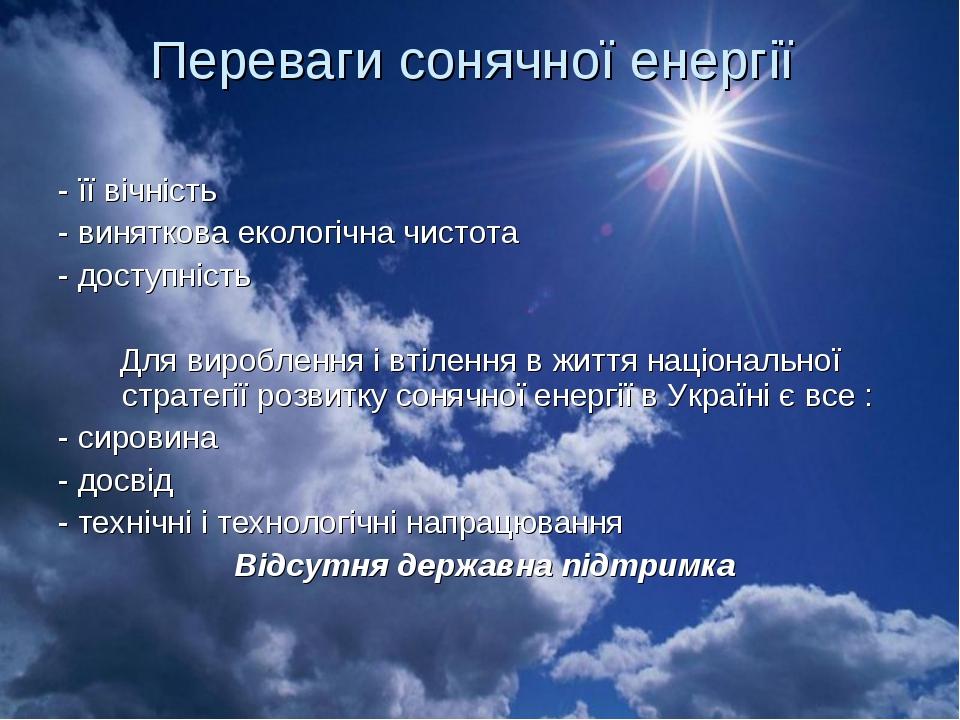 Переваги сонячної енергії - її вічність - виняткова екологічна чистота - дост...