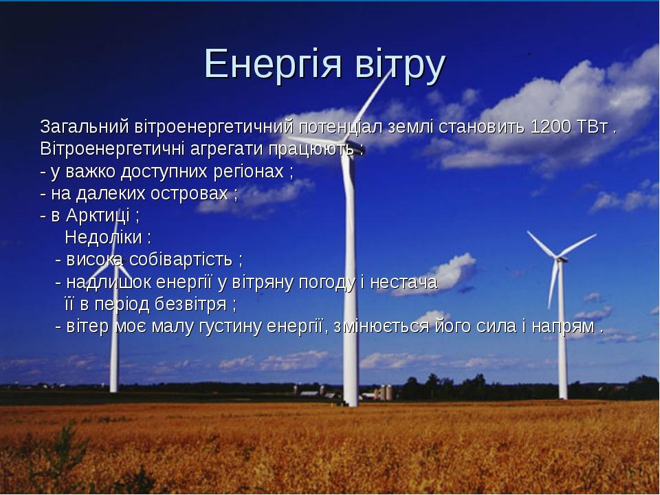 Енергія вітру Загальний вітроенергетичний потенціал землі становить 1200 ТВт...