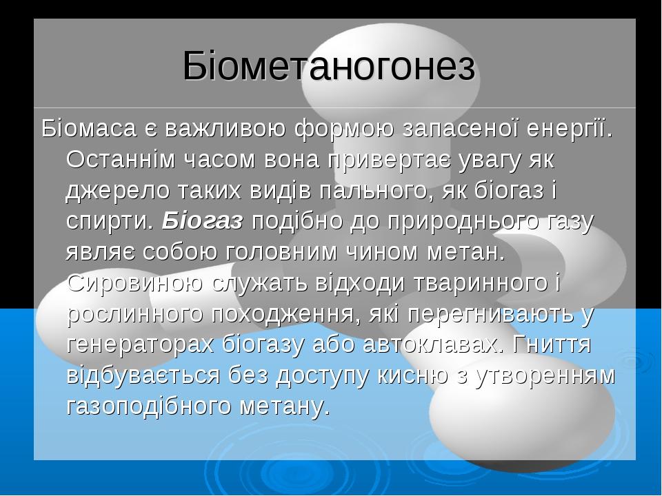 Біометаногонез Біомаса є важливою формою запасеної енергії. Останнім часом во...