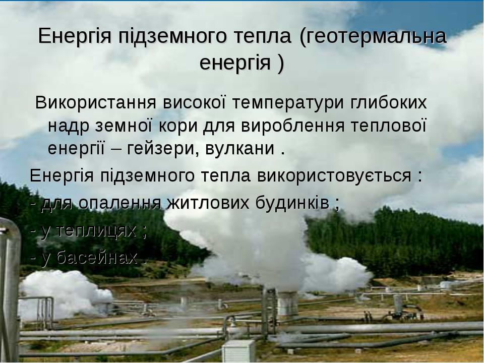 Енергія підземного тепла (геотермальна енергія ) Використання високої темпера...