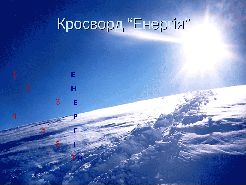 """Кросворд """"Енергія""""  1Е 2Н..."""