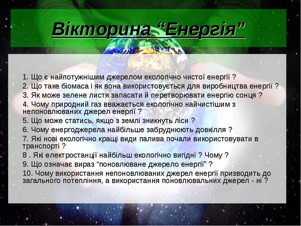 """Вікторина """"Енергія"""" 1. Що є найпотужнішим джерелом екологічно чистої енергії..."""