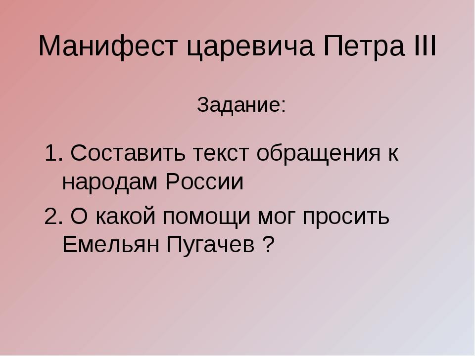 Манифест царевича Петра III Задание: 1. Составить текст обращения к народам Р...
