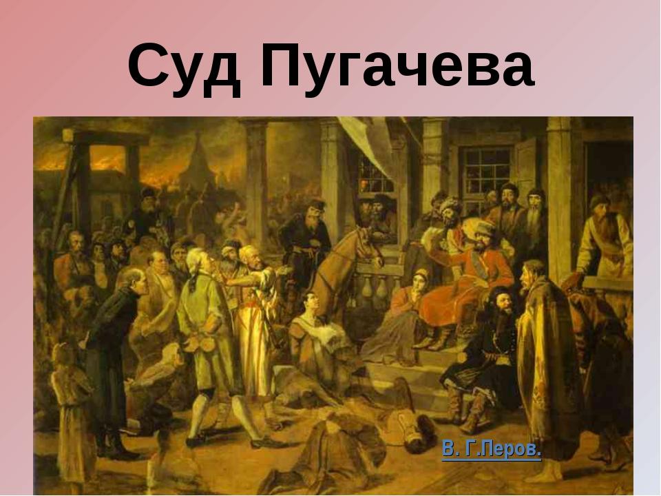 Суд Пугачева В. Г.Перов.