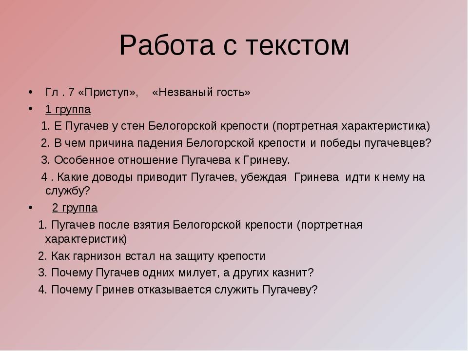 Работа с текстом Гл . 7 «Приступ», «Незваный гость» 1 группа 1. Е Пугачев у с...