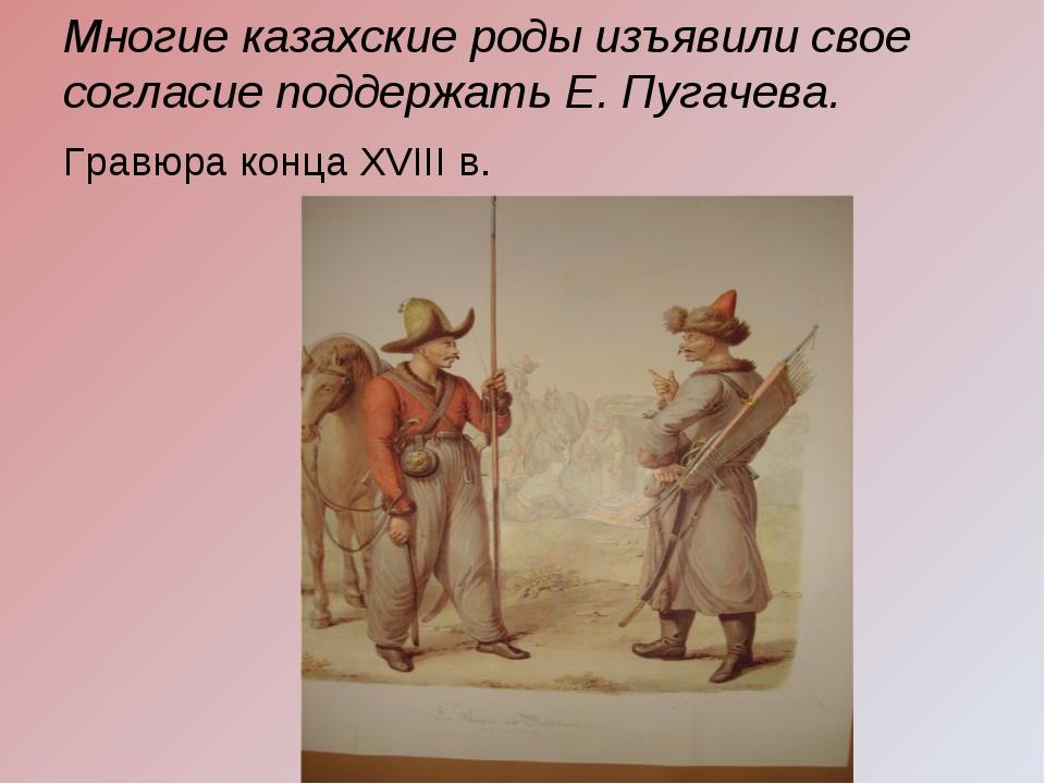 Многие казахские роды изъявили свое согласие поддержать Е. Пугачева. Гравюра...