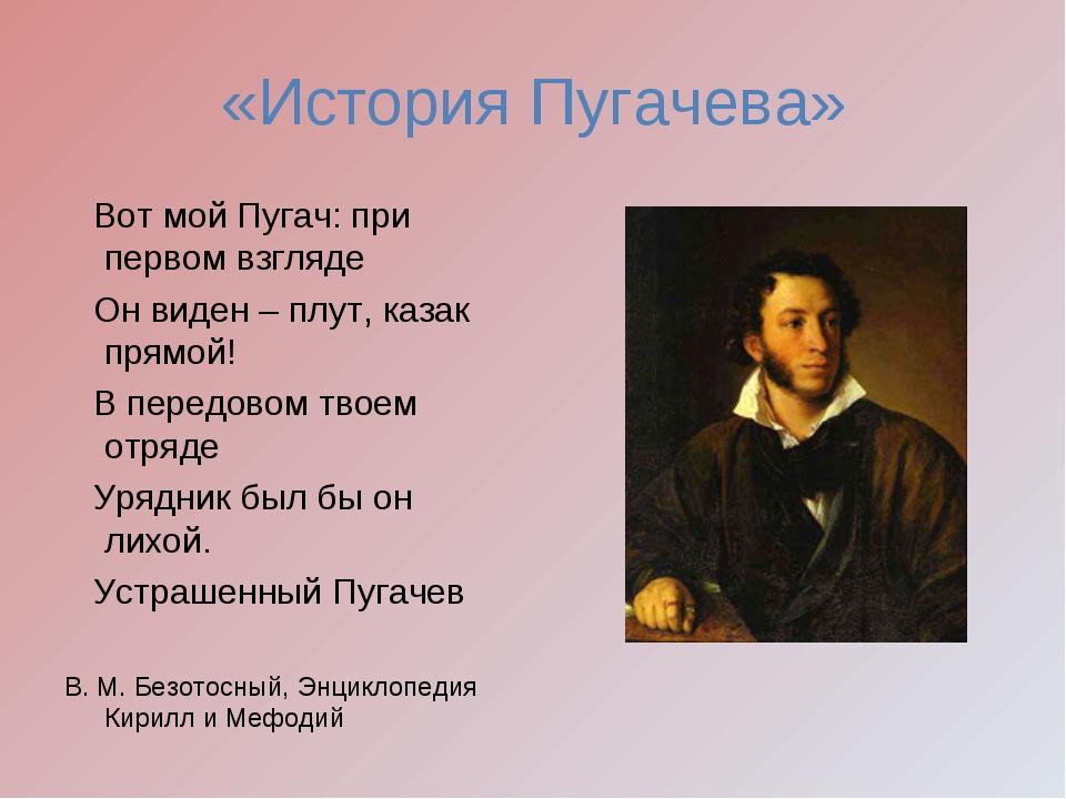 «История Пугачева» Вот мой Пугач: при первом взгляде Он виден – плут, казак п...