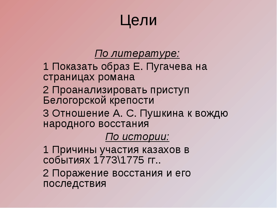 Цели По литературе: 1 Показать образ Е. Пугачева на страницах романа 2 Проана...
