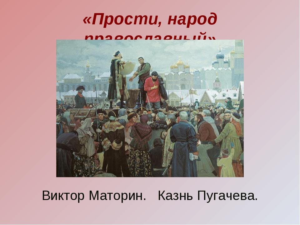 «Прости, народ православный» Виктор Маторин. Казнь Пугачева.