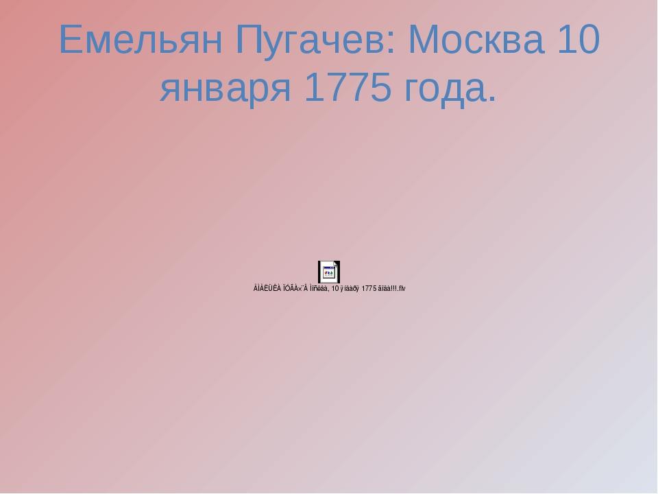 Емельян Пугачев: Москва 10 января 1775 года.