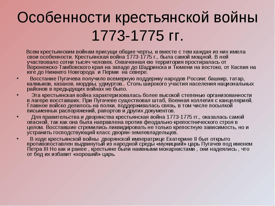 Особенности крестьянской войны 1773-1775 гг. Всем крестьянским войнам присущи...