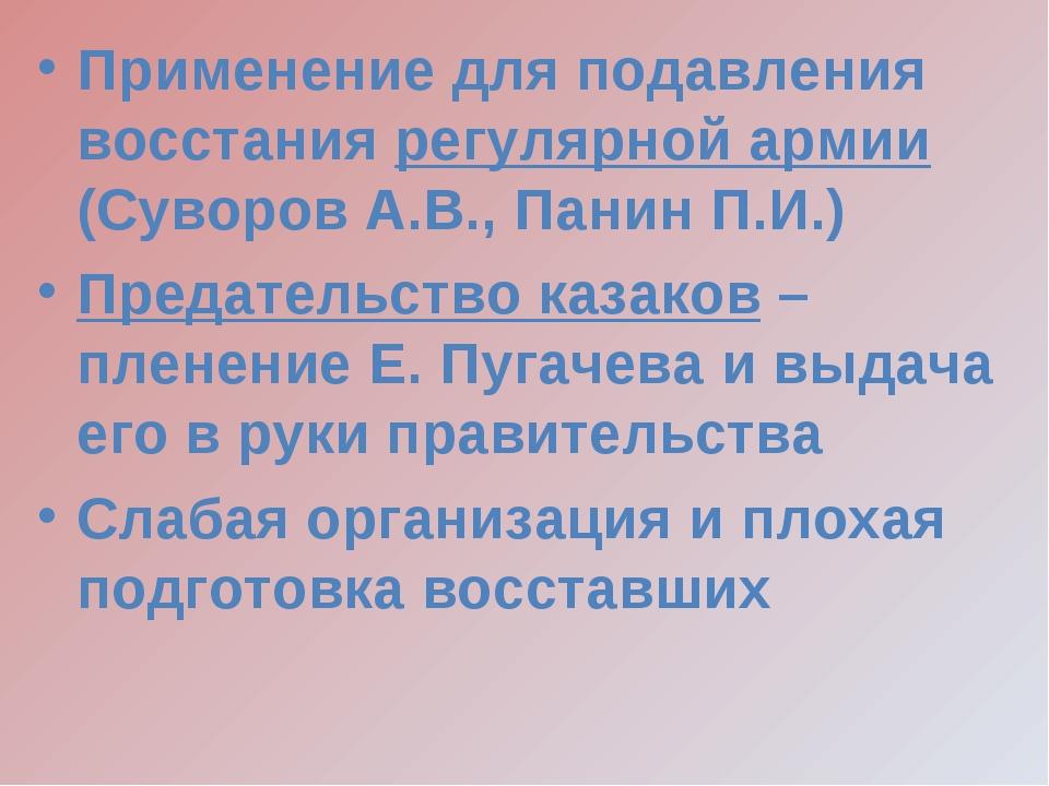 Применение для подавления восстания регулярной армии (Суворов А.В., Панин П.И...