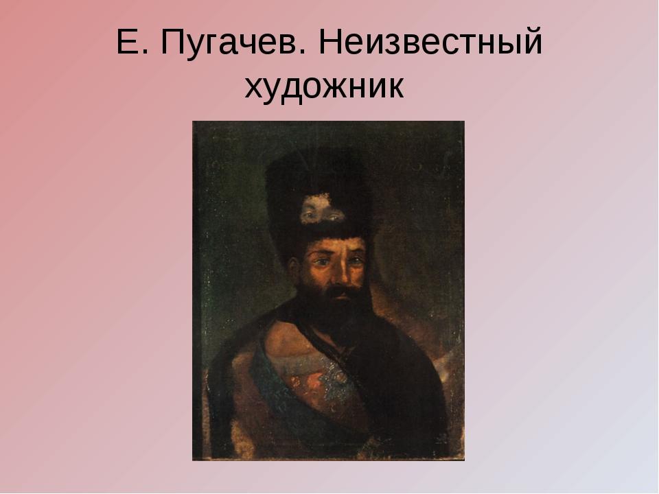 Е. Пугачев. Неизвестный художник