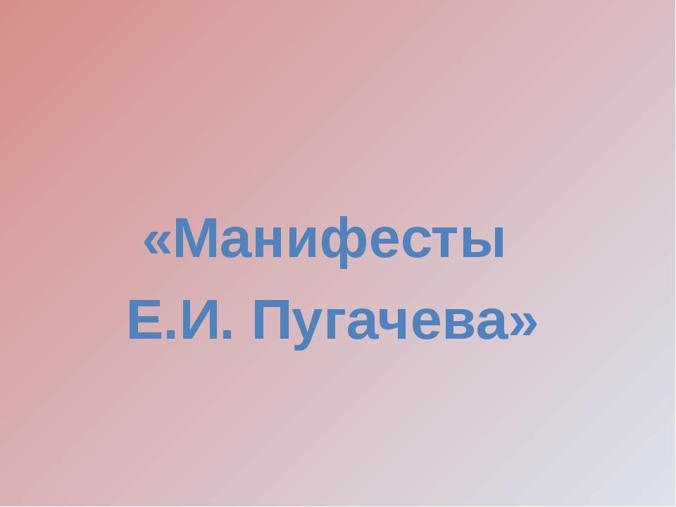 «Манифесты Е.И. Пугачева»